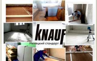 Сухая стяжка Кнауф (KNAUF): технология устройства суперпола