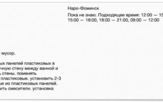 Как можно заработать плиточнику на сайте profi.ru, отзывы