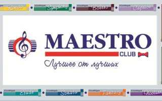 Ламинат Maestro (Маэстро)– отзывы покупателей и история компании