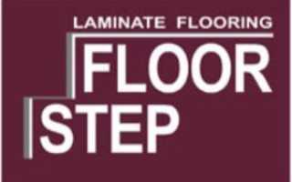 Ламинат Floor Step (Флур Степ) – отзывы покупателей и история компании