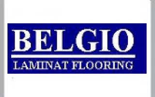Ламинат Belgio – отзывы покупателей и история компании