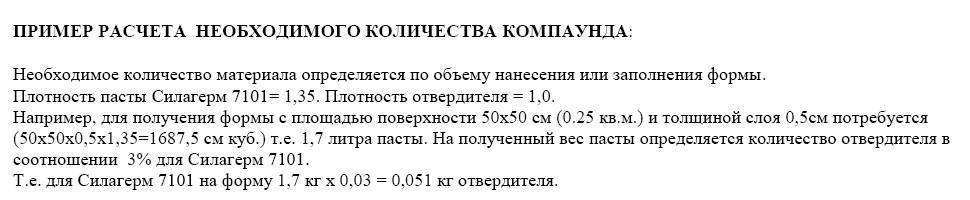 Пример расчета количества
