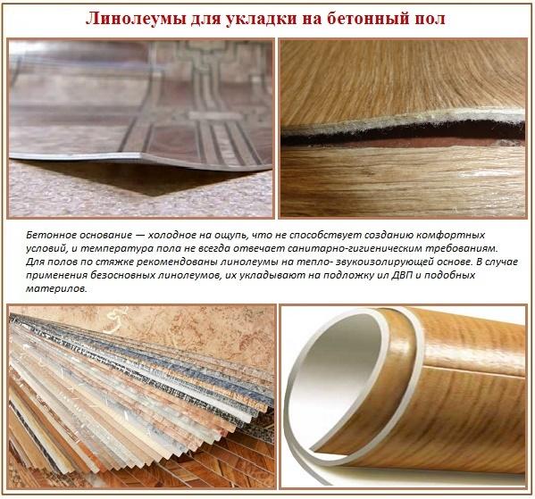 Какой линолеум можно клеить на бетонный пол