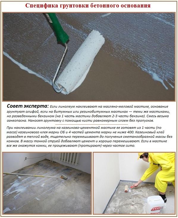 Грунтовка для бетонного пола перед наклейкой линолеума
