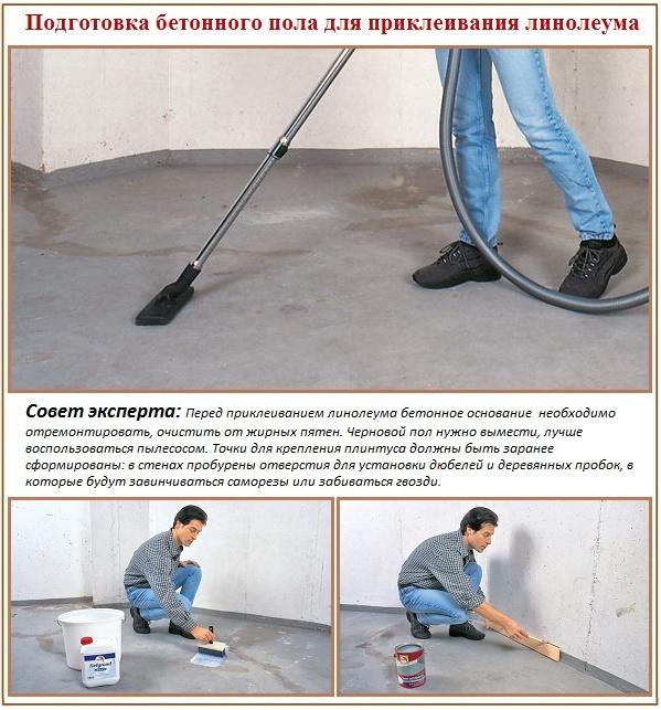 Как подготовить бетонный пол перед приклеиванием линолеума