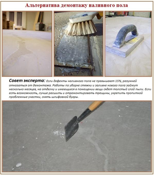 Что сделать: убрать или отремонтировать наливные полы