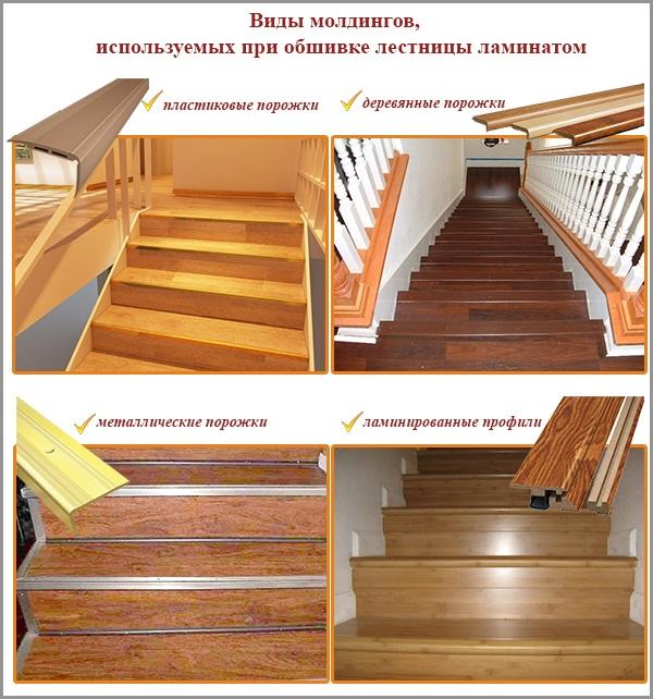 Виды молдингов, используемых при обшивке лестницы ламинатом