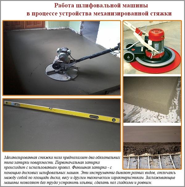 Работа шлифовальной машины в процессе устройства механизированной стяжки