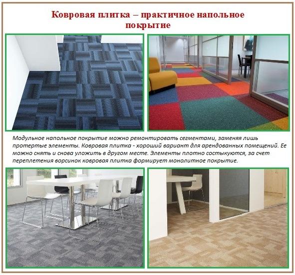 Офисный пол с ковровой плиткой