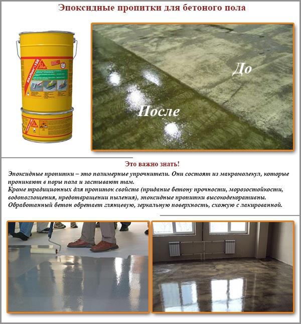 Эпоксидные пропитки для бетонного пола