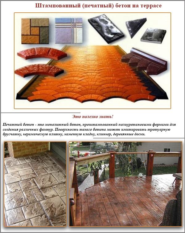 Штампованный (печатный) бетон на террасе