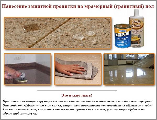 Нанесение защитной пропитки на мраморный (гранитный) пол