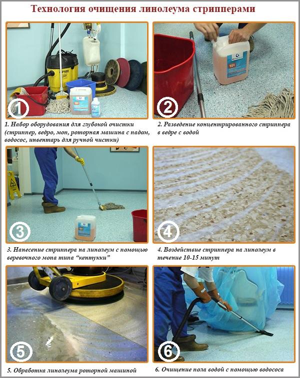 Технология очищения линолеума стрипперами