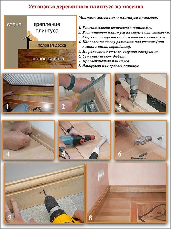 Установка деревянного плинтуса из массива