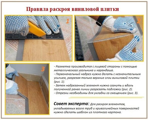 Правила раскроя виниловой плитки для укладки на пол